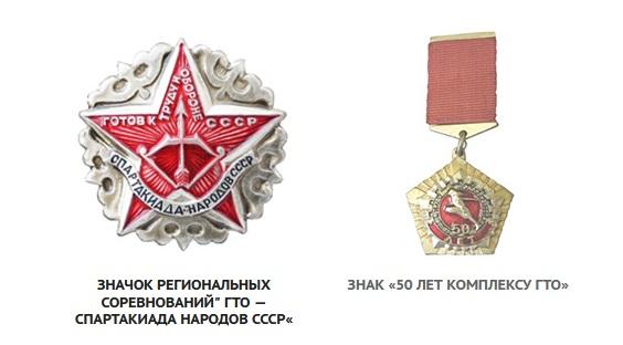 Значок к 50-летию комплекса ГТО