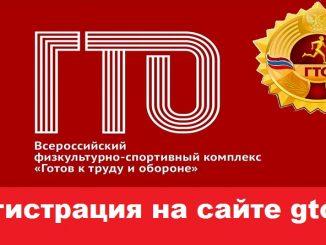 Регистрация на сайте gto.ru